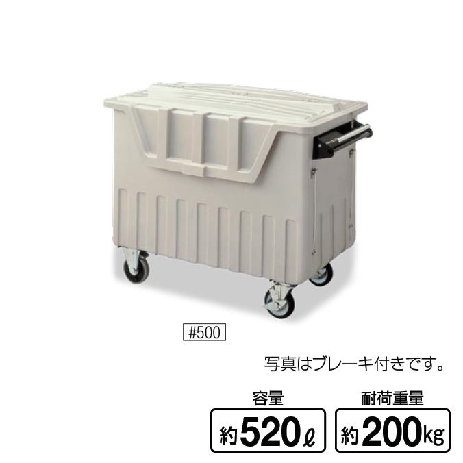 ダストカート #500 ブレーキ付 500L(山崎産業 YD-140L-PC) [ゴミ収集庫 ゴミ箱 ダストボックス ゴミ集積場 マンション 激安]【代引決済不可】