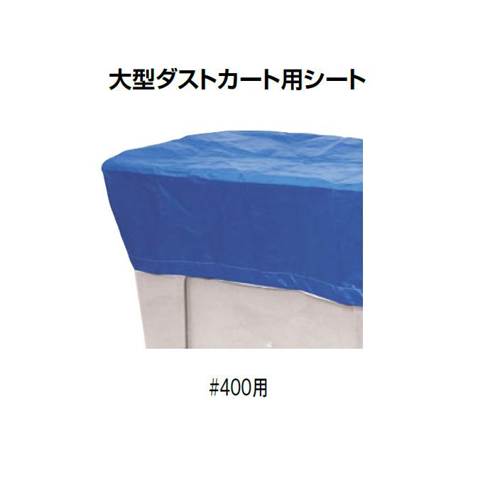 大型ダストカート(400L)用シート(山崎産業 YD-143L-OP) [ゴミ収集庫 ダストボックス ゴミ集積場 マンション 激安]
