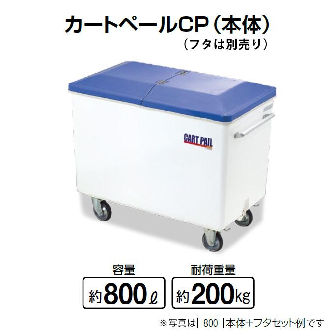 カートペールCP(本体) 800L(山崎産業 YD-149L-PC) [ゴミ収集庫 ゴミ集積場 マンション 激安]【代引決済不可】