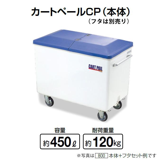 カートペールCP(本体) 450L(山崎産業 YD-151L-PC) [ゴミ収集庫 ゴミ集積場 マンション 激安]【代引決済不可】