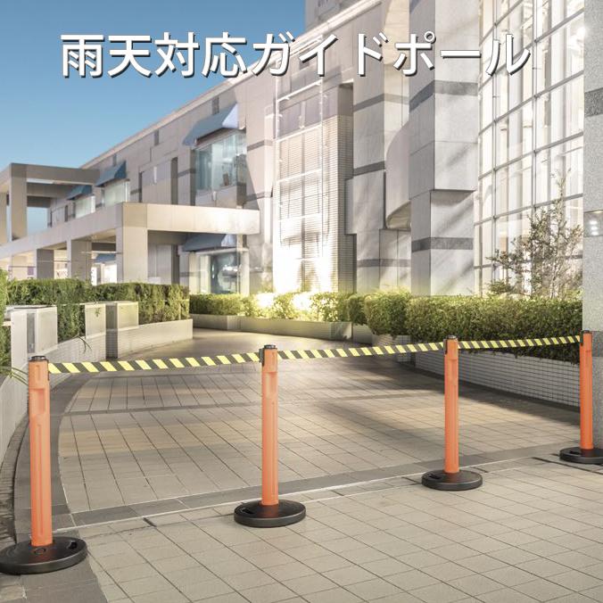 ガイドポール 80-5000 注水タイプ (山崎産業 YG-31L-PC)【受注生産品】 [パーテーション ベルトポール 施設]