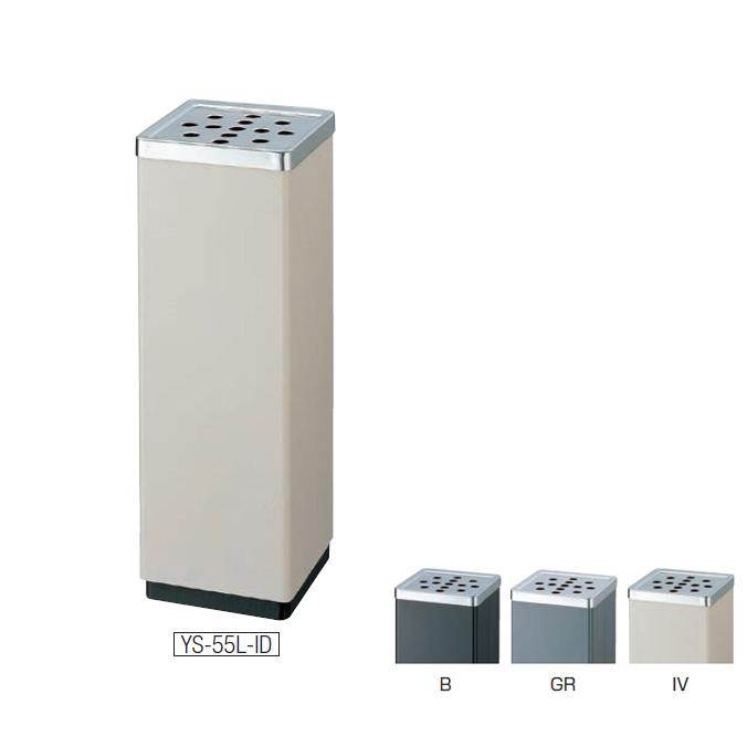 【屋内用 灰皿】スモーキングYS-106B消煙 【約2L】(山崎産業 YS-55L-ID) [室内 商業施設 デパート オフィス レストラン 店舗 激安]