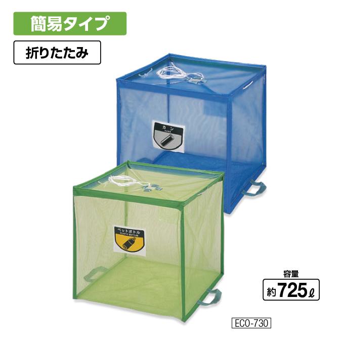 折りたたみ式回収ボックス 725L (山崎産業 YW-112L-PC)[ゴミ収集庫 ごみ ゴミ箱 売れ筋 激安]