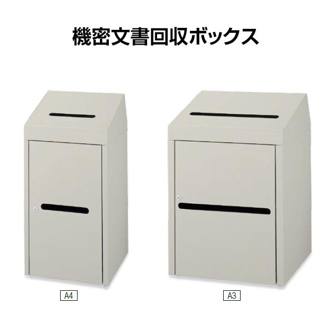 機密文書回収ボックス A3(山崎産業 YW-170L-ID)[オフィス 事務所 店舗 激安]