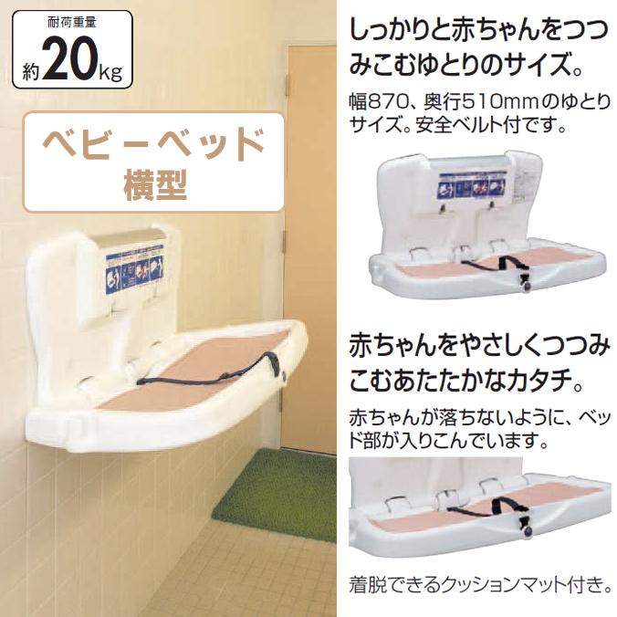 ベビーベッド横型 【コンクリート壁面のトイレに設置】(山崎産業 YZ-06L-PC) [トイレ 赤ちゃん 店舗]