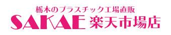 SAKAE 楽天市場店:プラスチックで夢をかたちにする。