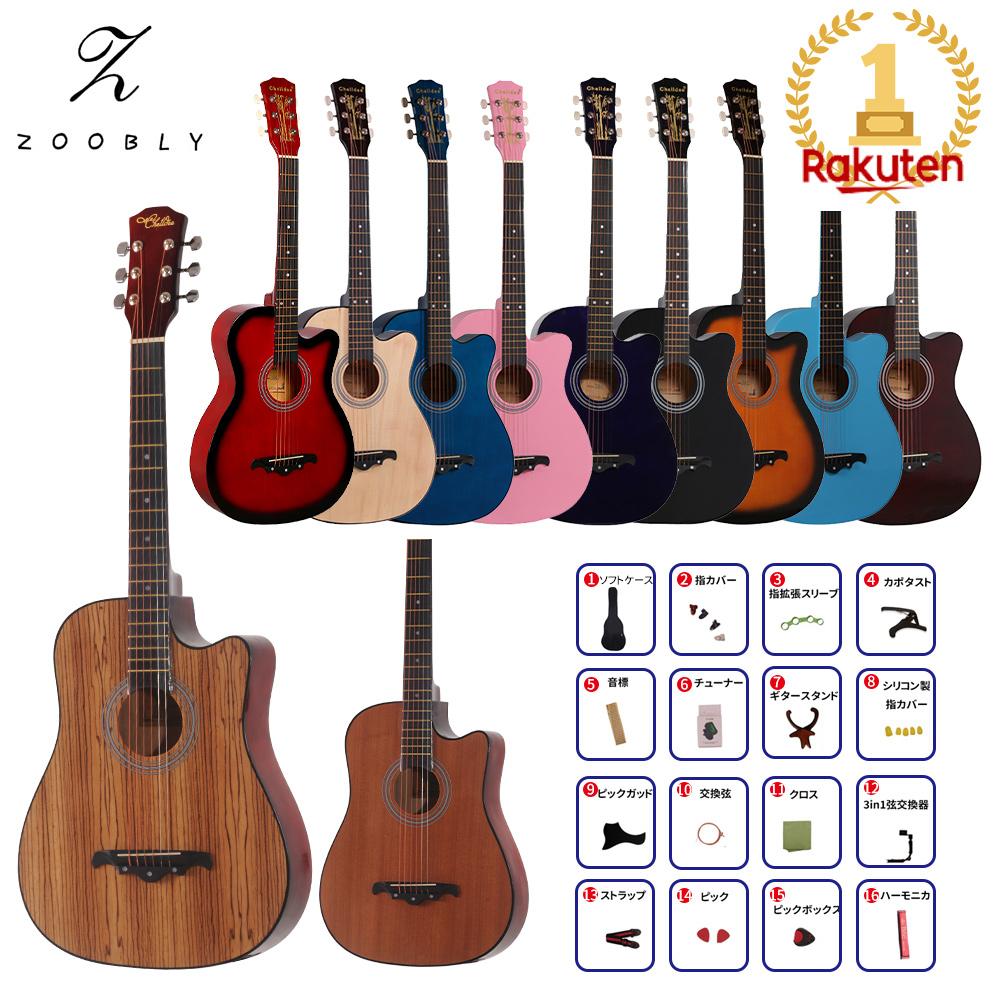 引出物 ギター 初心者 セット 入門 アコギ アコースティックギター 60日間保証 ZOOBLY ギターセット フォークギター 上質 ギフト 素人 本店 ストラップ プレゼント 38インチ おすすめ ソフトケース付き プロ用 16点セット クラッシックギター