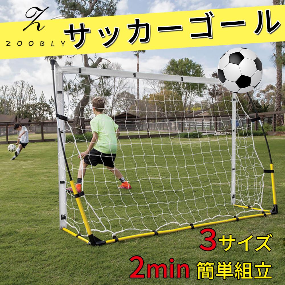 サッカーゴール 折りたたみ式 3サイズ サッカーボール ランキングTOP10 1年保証 ZOOBLY フット ボールネット コンパクト収納 練習用 ゴールネット 室内屋外兼用 組立簡単 フットサル 実物 サッカー サッカーネット 収納バッグ付き リバウンドネット
