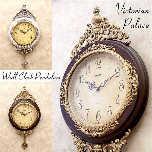 掛時計 壁掛け時計 アンティーク ヨーロッパ調 レトロ おしゃれ 高級 ビクトリアンパレス /ペンデュラムクロック振子