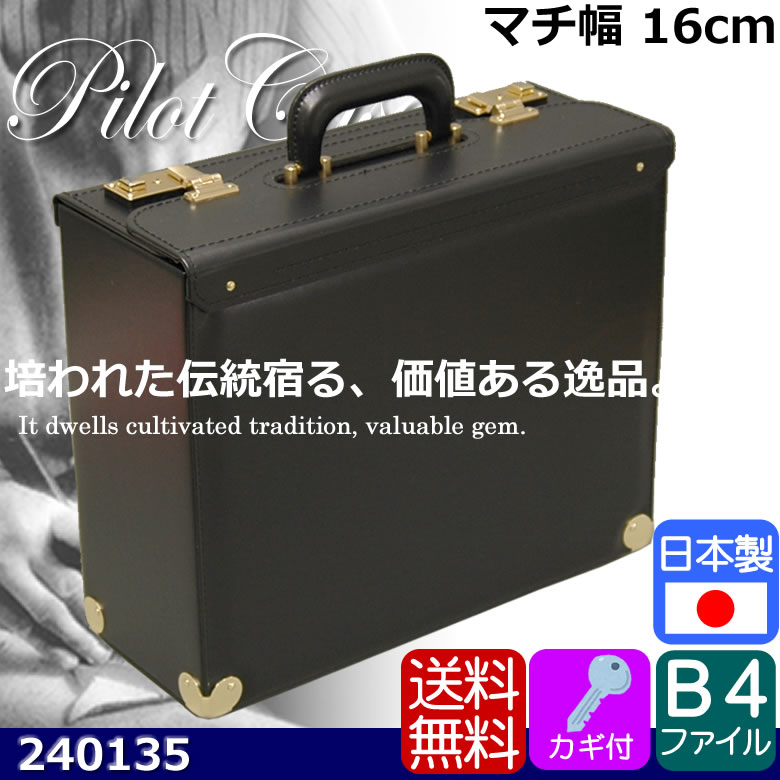 Made in Japan pilot case PVC nouki flight case leather light-weight b4 Briefcase black business bags toyooka bag business men-P06Dec14 (bag / fashionable male job hunting / bag / hunting / back / store / Rakuten)