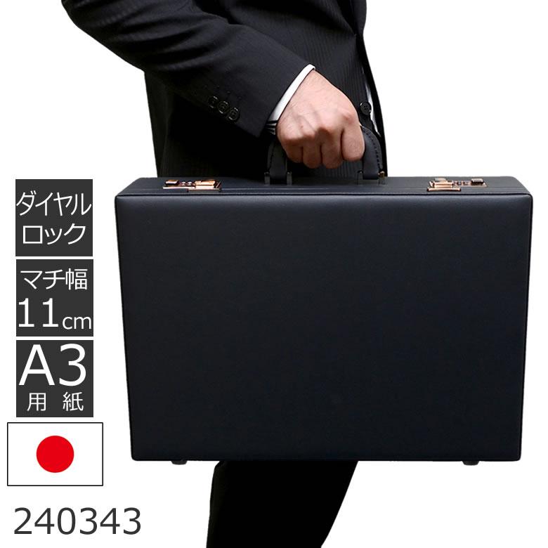 アタッシュケース ビジネスバッグ 営業 マチ11cm A3 合皮 日本製 国産 メンズ・父の日・新生活