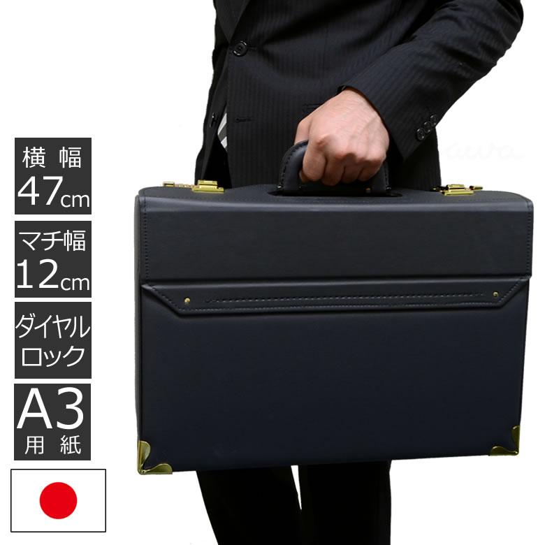 アタッシュケース ビジネスバッグ 上開き フライトケース 営業 メンズ 合皮 日本製 A3 メンズ・父の日・新生活