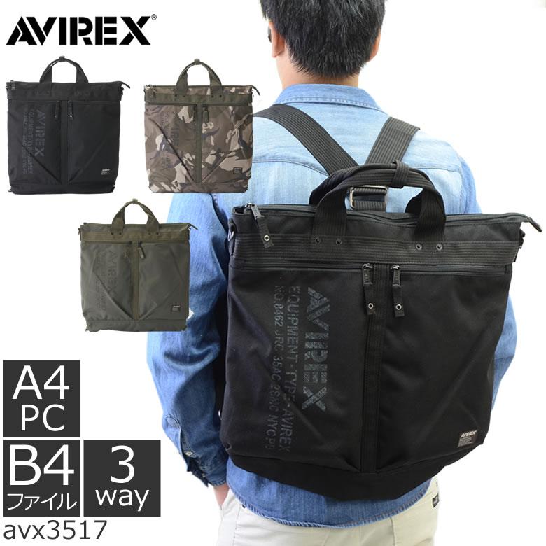 アビレックス AVIREX 3wayバッグ 通学 高校生 リュック トート ショルダー アヴィレックス メンズ・父の日・新生活