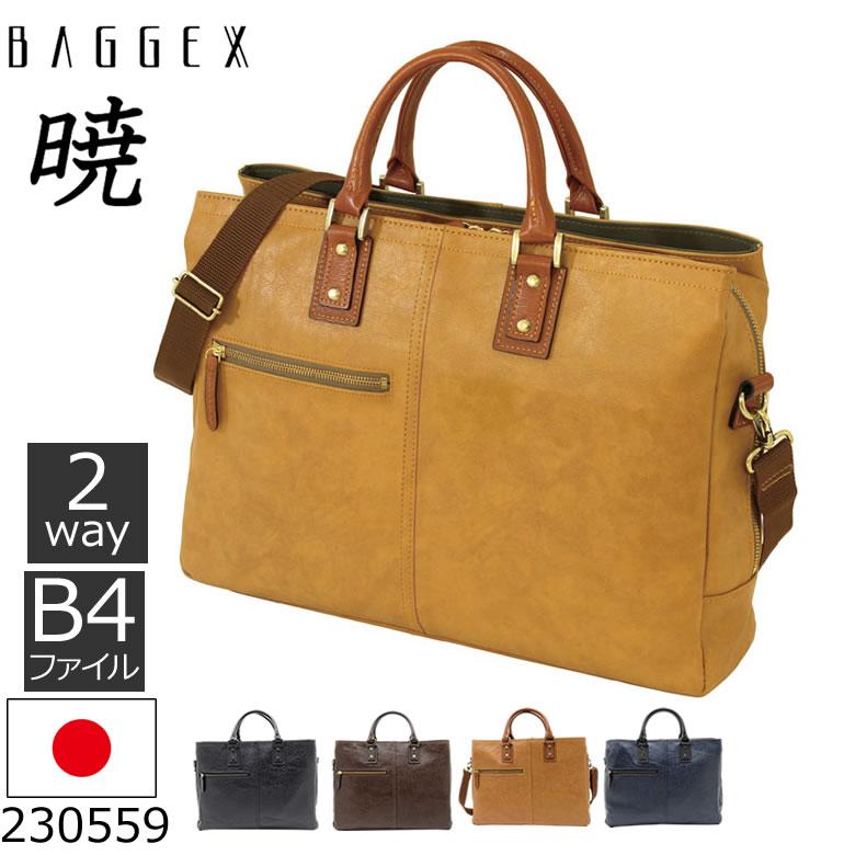 BAGGEX バジェックス ビジネスバッグ メンズ | ブリーフケース 日本製 合皮 軽量 B4 ブラック ダークブラウン ネイビー キャメル 暁シリーズ 230559 メンズ・父の日・新生活