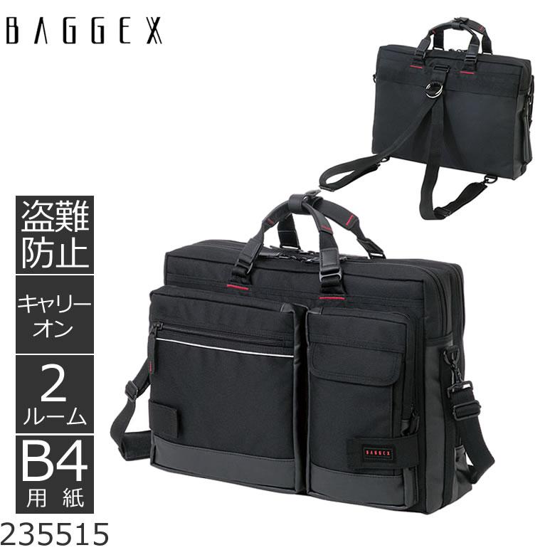 BAGGEX バジェックス ビジネス バッグ リュック メンズ | 3way 2ルーム B4 PC ショルダー付 ナイロン ブラック ライトニングシリーズ 235515 メンズ◇バレンタイン