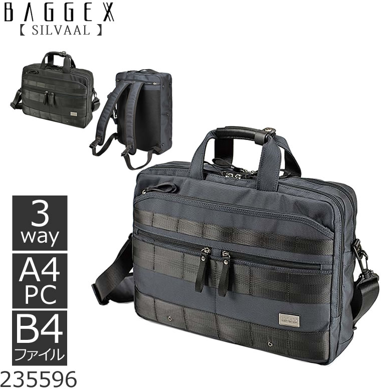 BAGGEX バジェックス 3way ビジネスバッグ メンズ | B4 2ルーム ナイロン キャリーオン ブラック ネイビー シルバールシリーズ 235596