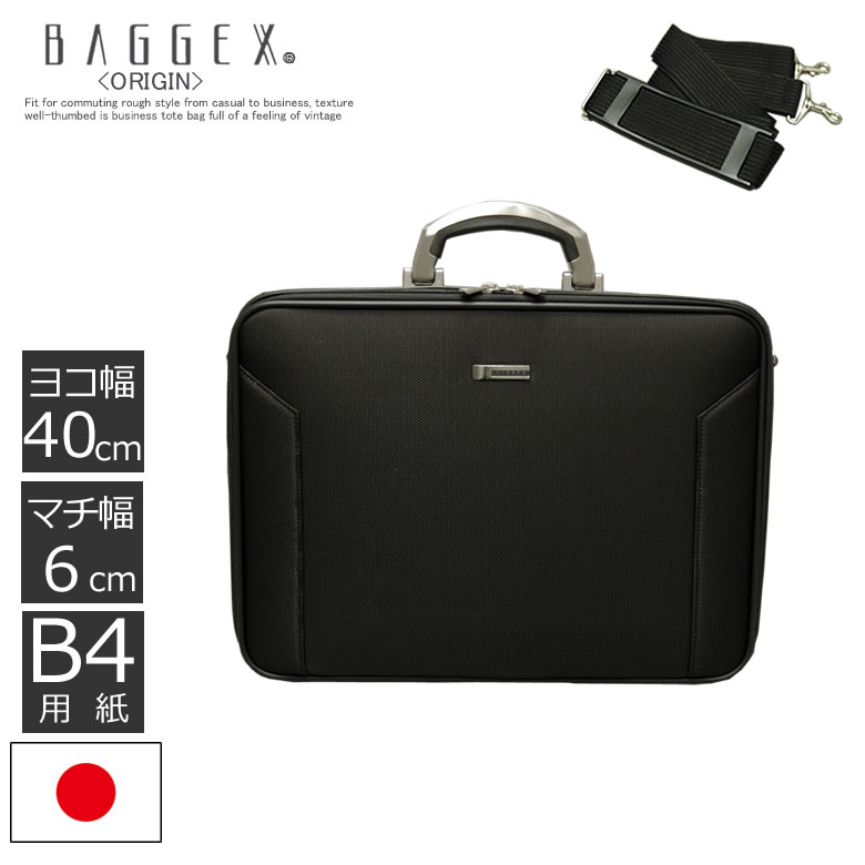 BAGGEX バジェックス アタッシュケース メンズ | B4 2way 日本製 軽量 ショルダー付 ナイロン ブラック オリジンシリーズ 240282