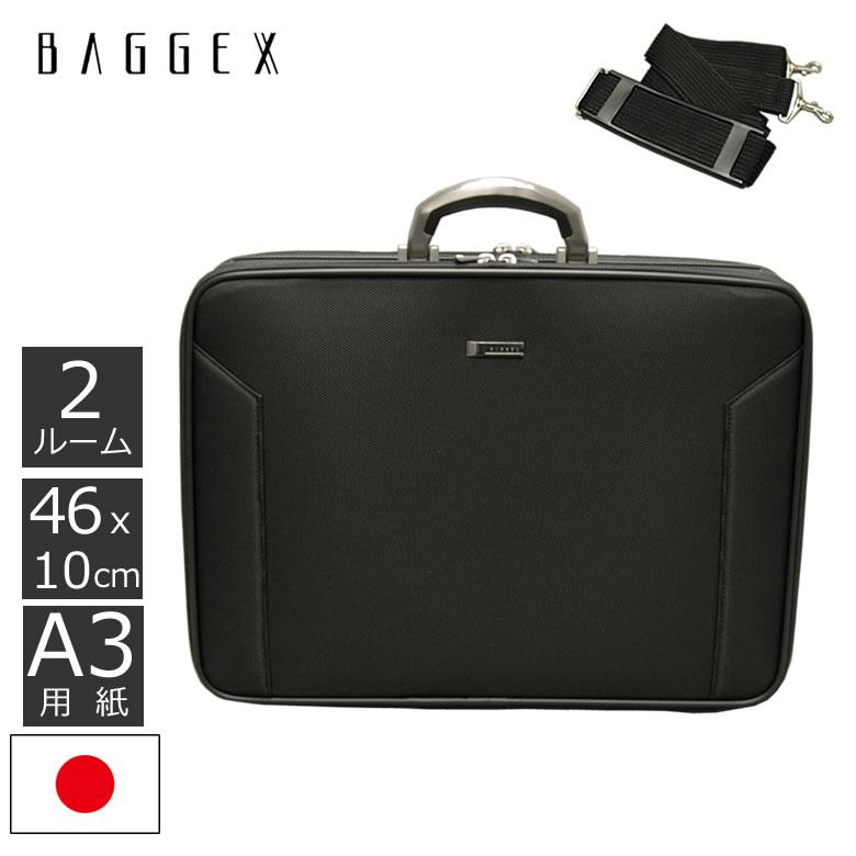 BAGGEX バジェックス アタッシュケース メンズ | A3 2way 2ルーム 日本製 軽量 ナイロン ブラック オリジンシリーズ 240284