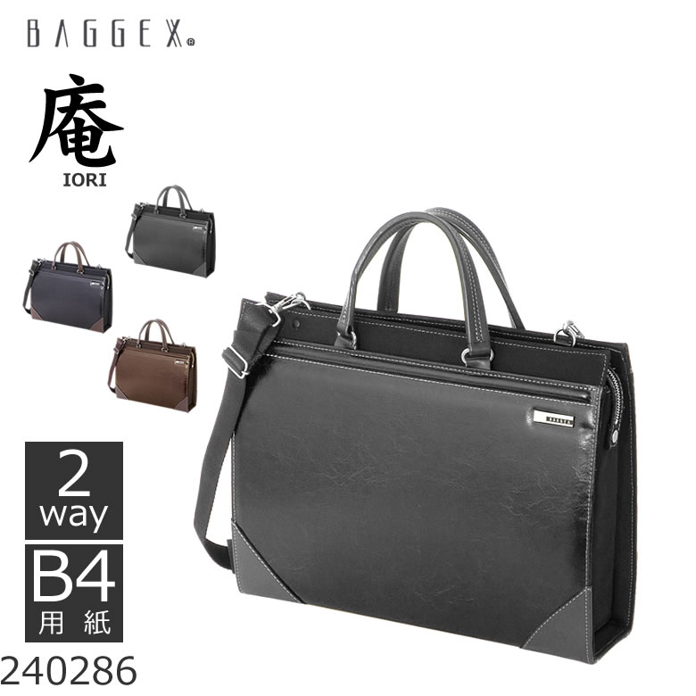 BAGGEX バジェックス ビジネスバッグ 父の日 メンズ | B4 2way 1ルーム 日本製 ブラック ネイビー ブラウン 庵シリーズ 240286