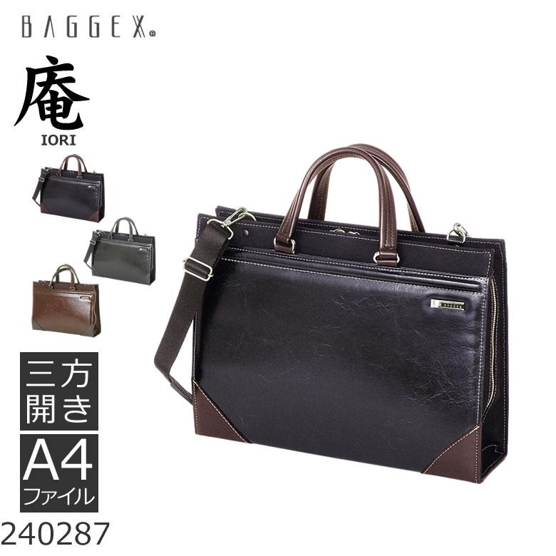 BAGGEX バジェックス ビジネスバッグ メンズ | A4 2way 1ルーム 日本製 三方開き ブラック ネイビー ブラウン 庵シリーズ 240287