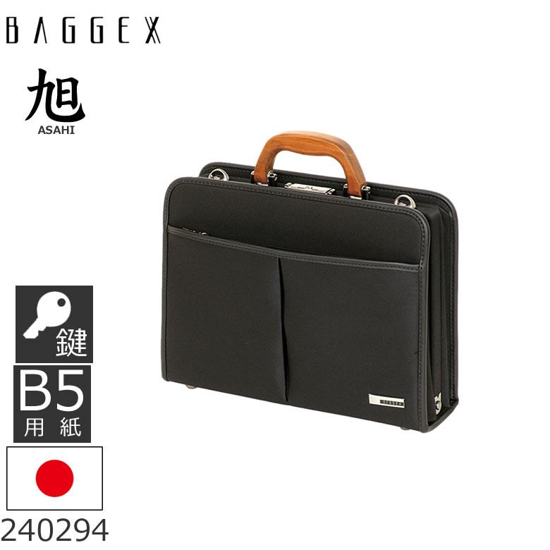 BAGGEX バジェックス ダレスバッグ メンズ | B5 2way 1ルーム 鍵 木手 日本製 ナイロン ブラック 旭シリーズ 240294