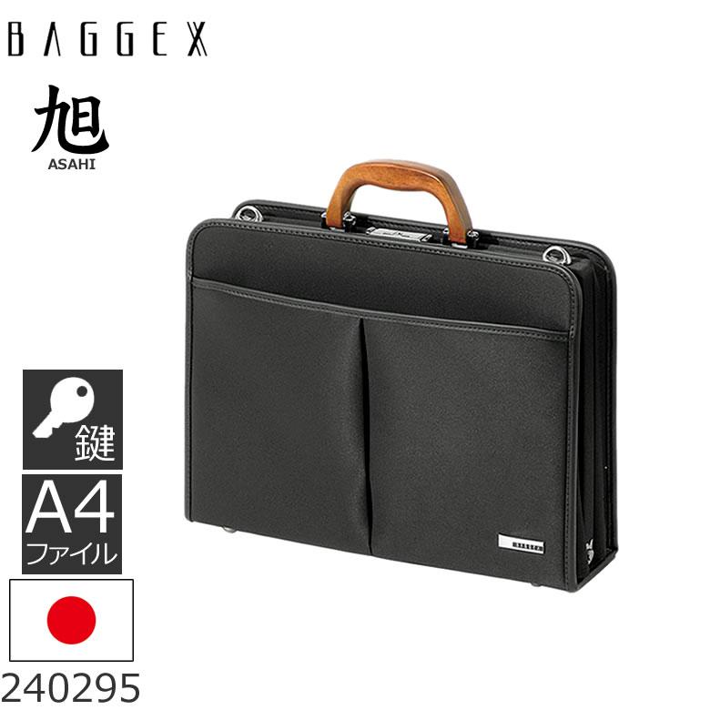 BAGGEX バジェックス ダレスバッグ メンズ | A4 2way 1ルーム 鍵 木手 日本製 ナイロン ブラック 旭シリーズ 240295 メンズ・父の日・新生活