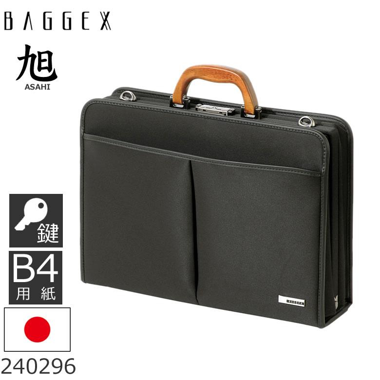 BAGGEX バジェックス ダレスバッグ メンズ | B4 2way 1ルーム 鍵 木手 日本製 ナイロン ブラック 旭シリーズ 240296 メンズ・父の日・新生活