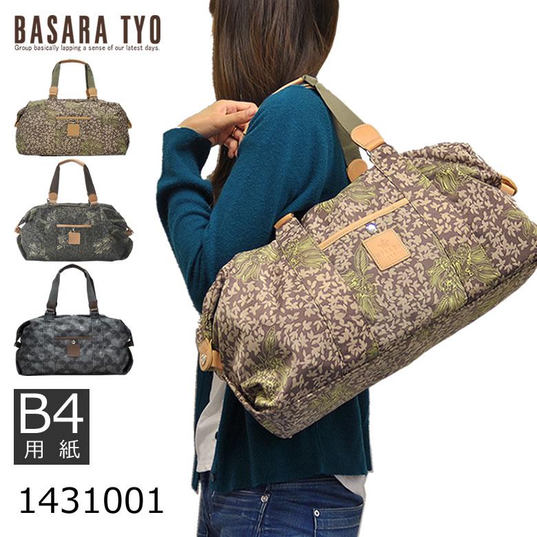 BASARA バサラ ボストンバッグ 2way 旅行バッグ 2泊 ナイロン 女性 軽量 人気 ブランド スポーツ アウトドア バッグ 通販 ギフト 1431001 レディース・母の日・新生活