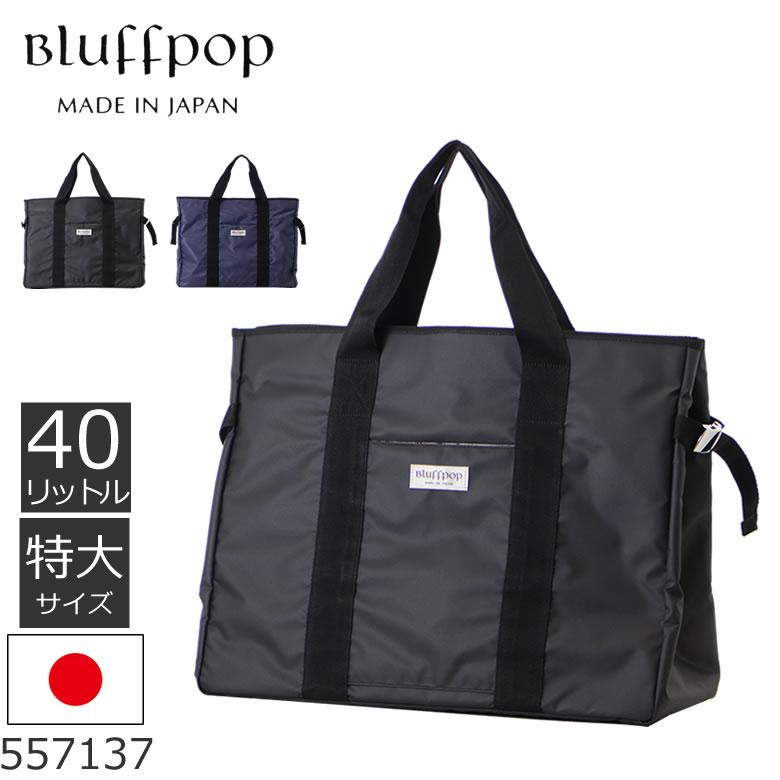 Bluffpop ブラフポップ DK トートバッグ レディース 大きめ メンズ 日本製 A3 ナイロン 無地 黒 ブランド 557137