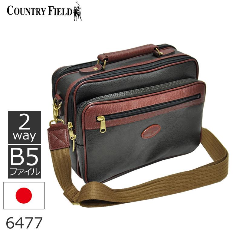 ショルダーバッグ メンズ 日本製 合皮 B5 2way 横型 グリーン 6477 【店頭受取対応商品】 メンズ・父の日・新生活