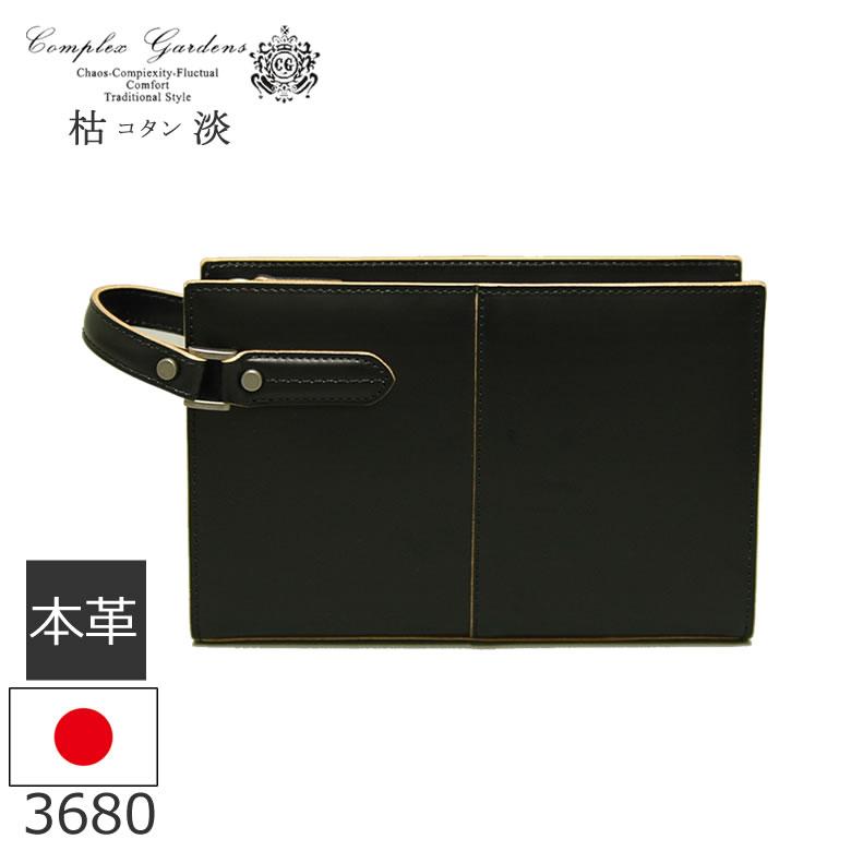 青木鞄 COMPLEX GARDENS セカンドバッグ メンズ 本革 ブラック 日本製 枯淡 3680 ギフト プレゼント メンズ・父の日・新生活
