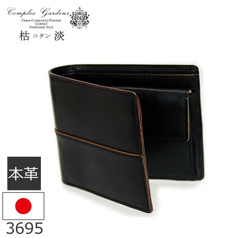 財布 サイフ メンズ 二つ折り ブランド レザー ウォレット 人気 革 COMPLEX GARDENS 枯淡 日本製 3695 ギフト プレゼント メンズ・父の日・新生活