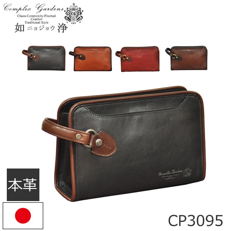 青木鞄 COMPLEX GARDENS セカンドバッグ メンズ 本革 ブラック レッド ブラウン 日本製 如浄 CP3095 ギフト プレゼント メンズ・父の日・新生活