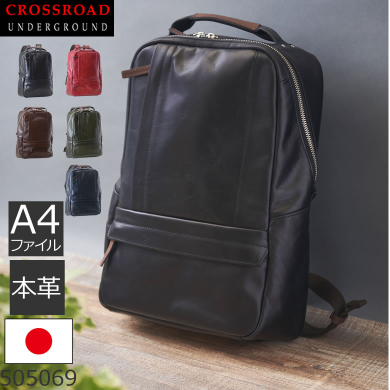 CROSSROAD クロスロード リュック メンズ 革 バッグ 豊岡鞄 日本製 A4 リュックサック ブラック レッド チョコ グリーン ネイビー 505069 メンズ・父の日・新生活