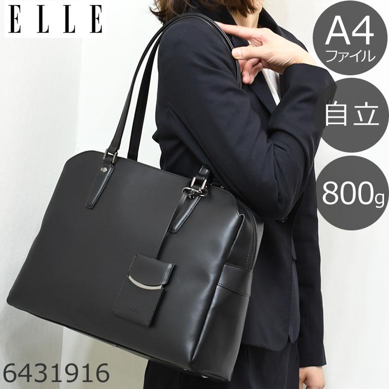 ELLE エル リクルートバッグ レディース 就活 バッグ ブランド ビジネスバッグ 軽量 A4 自立 日本製 6431916 レディース・母の日・新生活