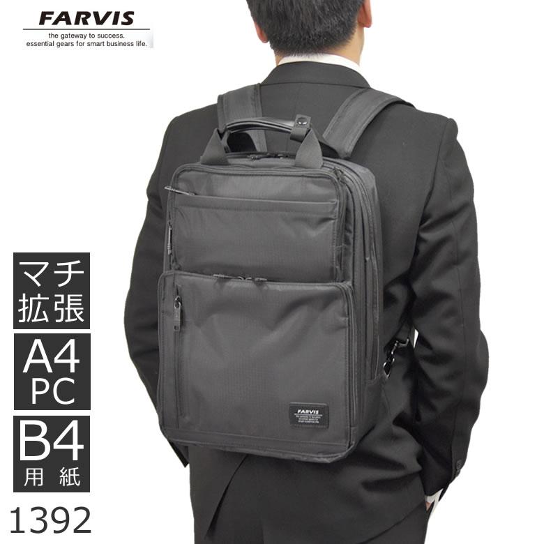 FARVIS ファービス リュック リュックサック ビジネスバッグ A4PC B4 ビジネスバック 通勤 ビジネス バッグ 通販 ナイロン 男性 仕事 人気 ブランド モバイル タブレット端末 メンズ・父の日・新生活
