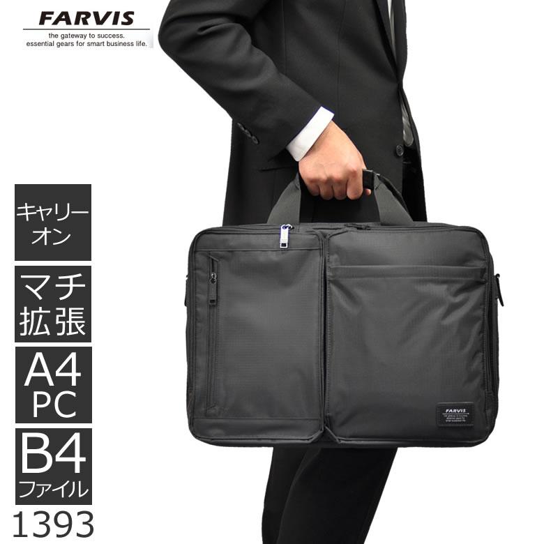 ビジネスバッグ 大容量 メンズ 出張 1泊 2泊 軽量 通勤 ビジネス バッグ ブリーフケース PC B4 ナイロン マチ拡張 FARVIS ファービス 1393 メンズ・父の日・新生活