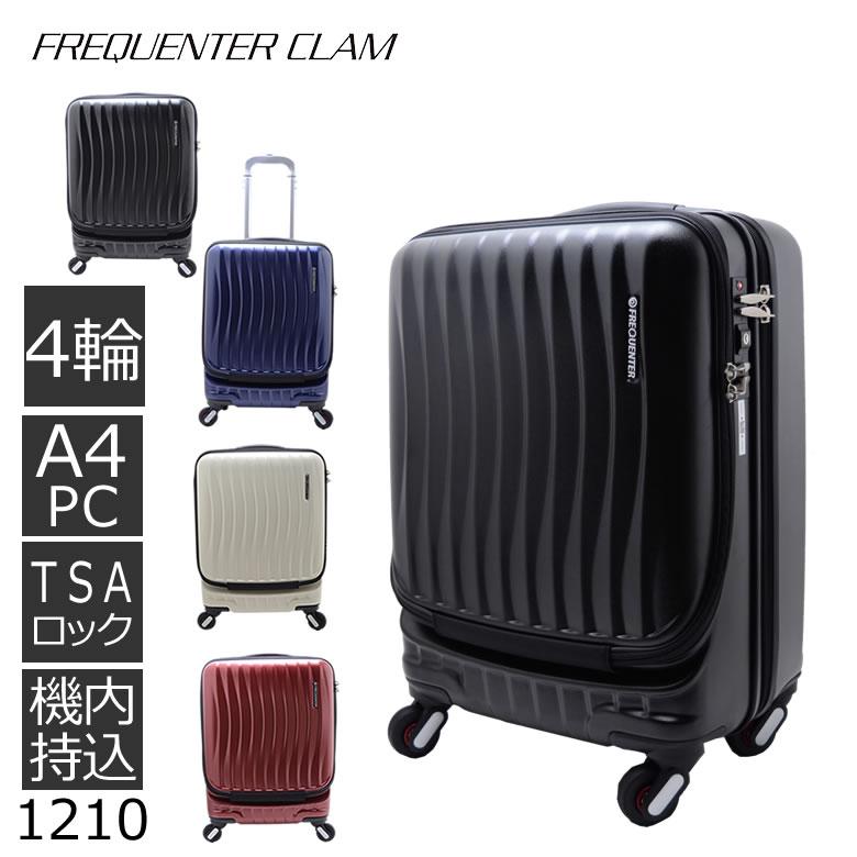 スーツケース 機内持ち込み Sサイズ キャリーケース 静音 キャスター交換可能 出張 ビジネス 旅行 修学旅行 キャリーバッグ 静か PC収納 TSAロック 海外旅行 小型 フリークエンター 1210