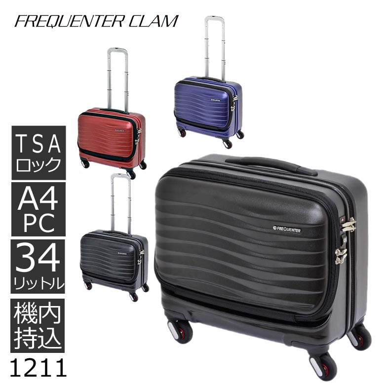 スーツケース 機内持ち込み 34L キャリーケース 軽量 静音 丈夫 出張 ビジネス キャリーバッグ キャスター交換 フリークエンター 1211