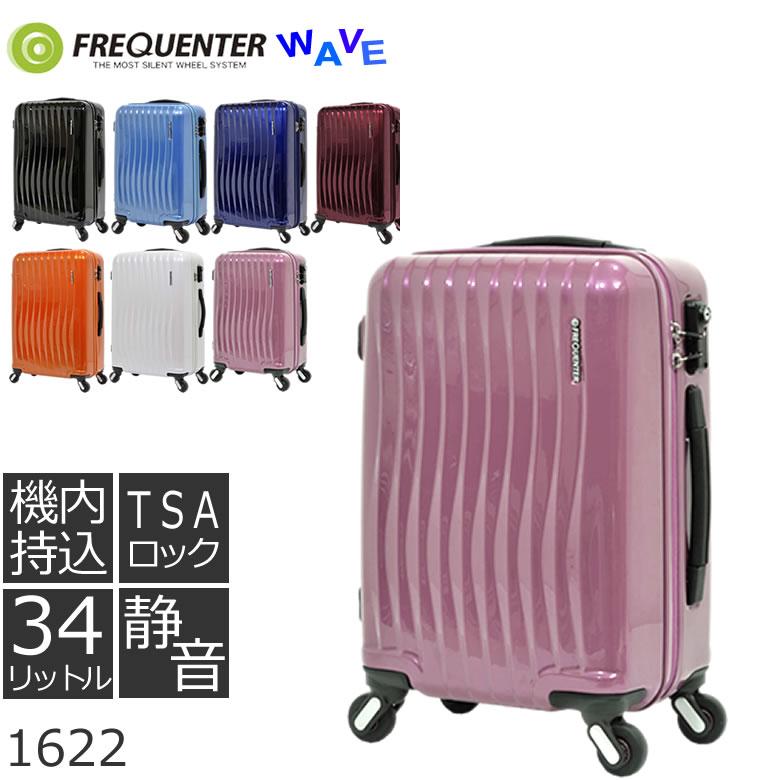 スーツケース 機内持ち込み Sサイズ 超軽量 静音 キャリーケース 小型 キャリーバッグ 機内持込 旅行 TSAロック FREQUENTER フリークエンター 海外旅行 4輪 1622