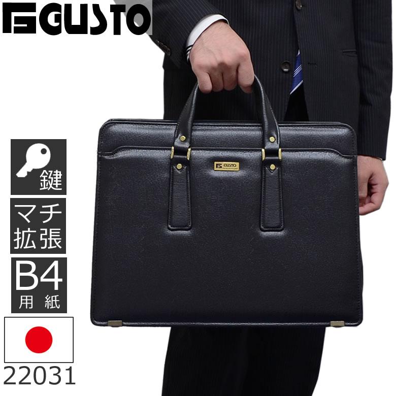 銀行バッグ 集金バッグ 日本製 ビジネスバッグ 父の日 メンズ 大容量 マチ拡張 豊岡かばん 豊岡製 ブリーフケース 合皮 B4 42cm GUSTO ガスト 22031