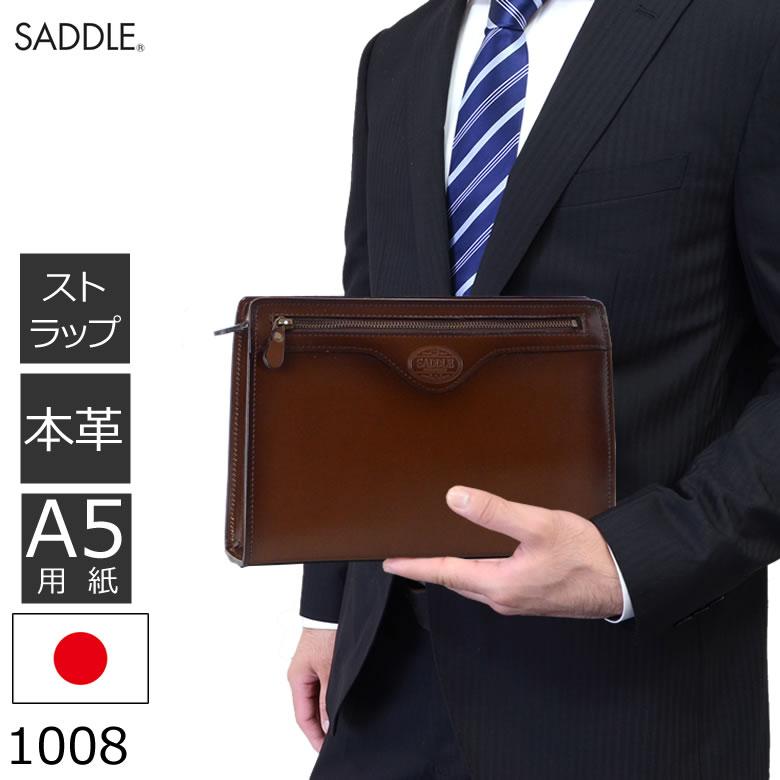 豊岡 かばん SADDLE セカンドバッグ メンズ 本革 ブラウン 日本製 1008 敬老の日 ギフト プレゼント
