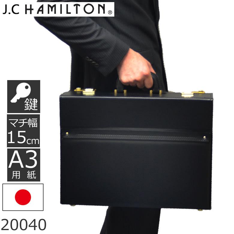 アタッシュケース 軽量 a3 合皮 ビジネスバッグ メンズ 大容量 a3 ブランド 日本製 30代 自立 高級 パイロットケース フライトケース 国産 書類 カタログ 営業 外回り J.C HAMILTON ジェーシーハミルトン 20040