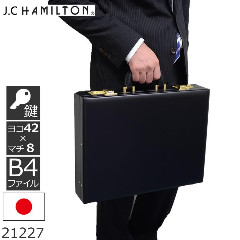 アタッシュケース ビジネスバッグ 営業 アタッシェケース B4 ファイル 合皮 日本製 国産 J.C HAMILTON ジェーシーハミルトン メンズ◇