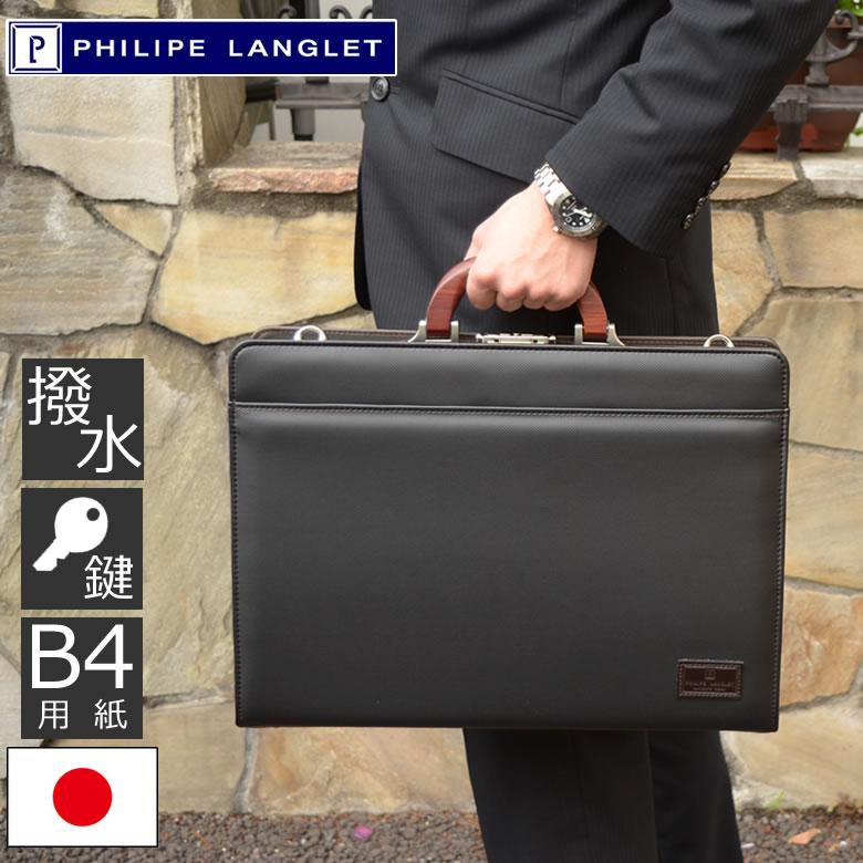 ダレスバッグ ビジネスバッグ 日本製 豊岡鞄 天然木ハンドル B4 ブリーフケース 男性 仕事 メンズ・父の日・新生活