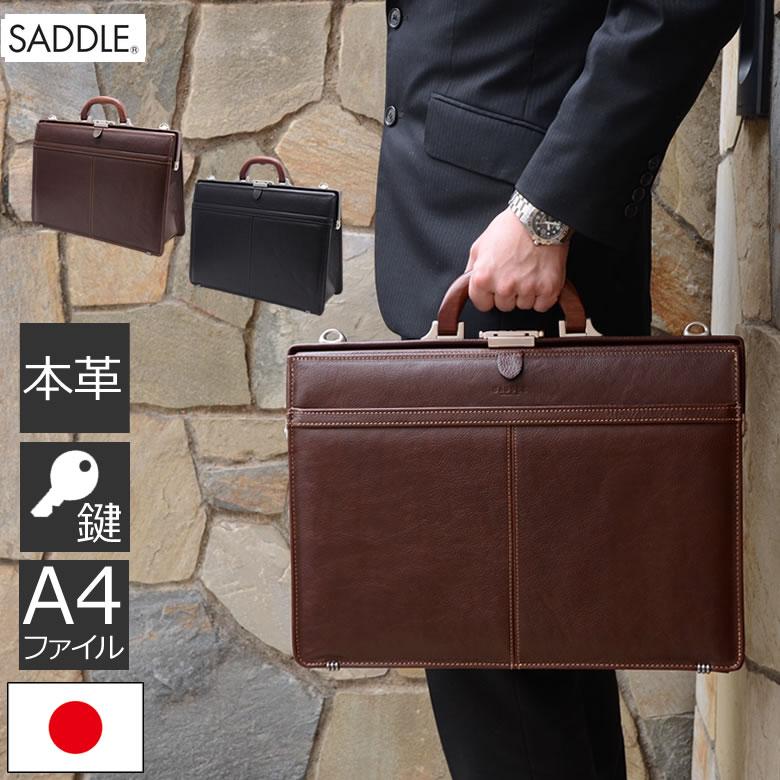 ダレスバッグ 本革 革 日本製 A4 ビジネスバッグ 三方開き 国産 SADDLE メンズ・父の日・新生活