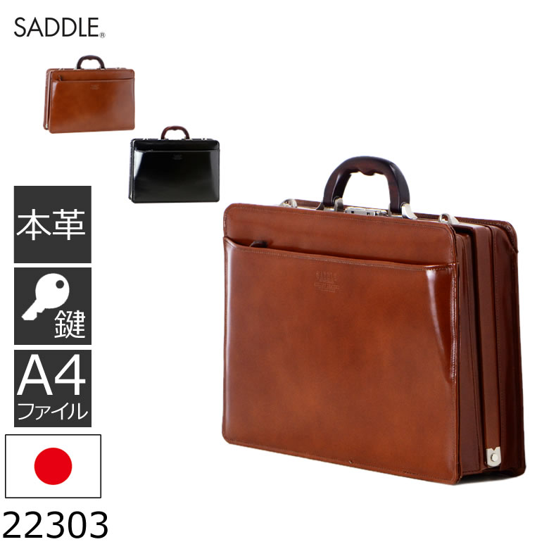 SADDLE サドル 豊岡 ダレスバッグ メンズ 本革 日本製 A4ファイル ブラック チョコ 22303