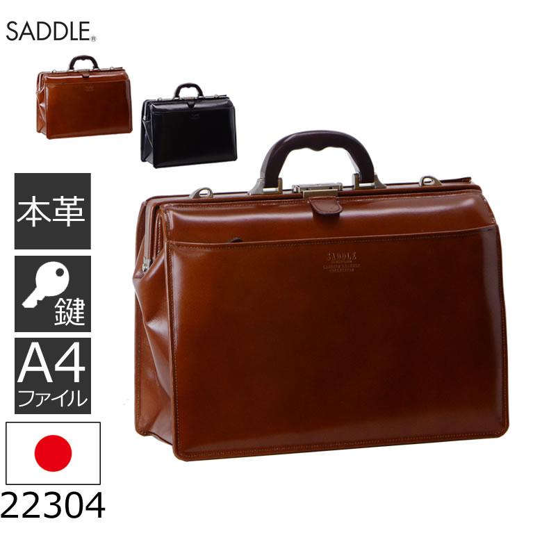 SADDLE サドル ダレスバッグ ビジネスバッグ メンズ 本革 レザー 日本製 天然木 ハンドル 41cm 22304 メンズ・父の日・新生活