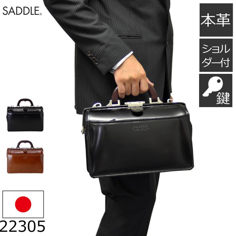 豊岡 かばん SADDLE ミニダレスバッグ セカンドバッグ メンズ 本革 ブラック ブラウン 日本製 ショルダー付 鍵付 22305 メンズ・父の日・新生活