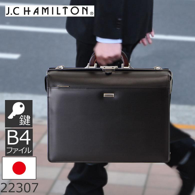 ダレスバッグ メンズ 豊岡 かばん 日本製 合皮 ブラック B4 J.C HAMILTON 22307